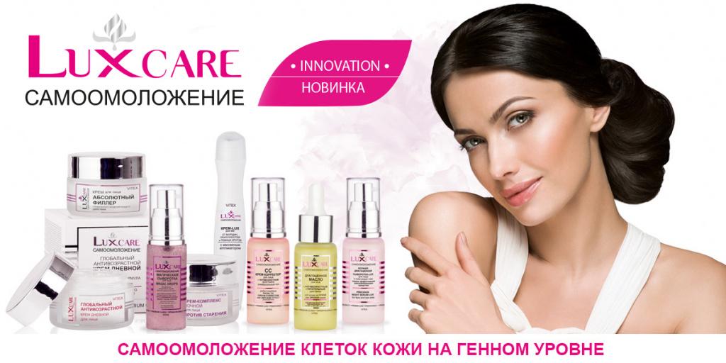 Купить белорусскую косметику витекс в москве подарки для представителей эйвон